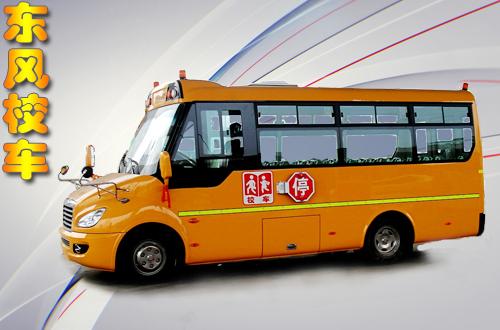 东风24-33座小学生校车