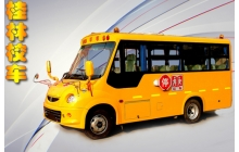 桂客10-19座小学校车