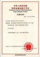 特种设备许可证书