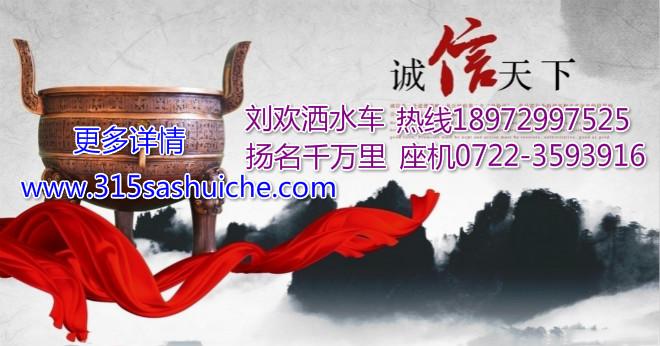 好质量洒水车价格哪家便宜?找刘欢,联系电话18972997525!更多详情点击http://www.baatea.com/。