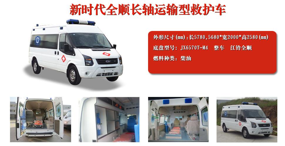 新时代全顺v348长轴运输型救护车(柴油
