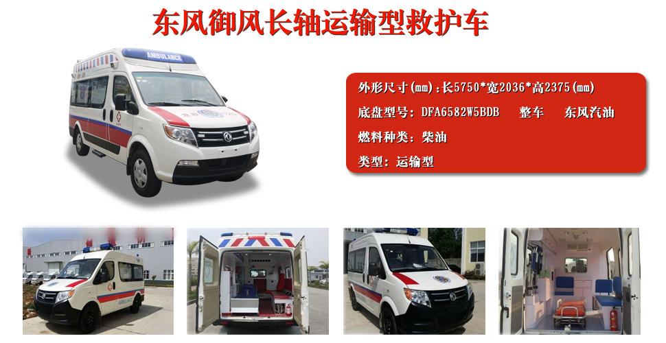 型救护车(柴油)