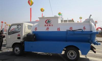 湖北程力餐廚垃圾車(泔水車)視頻