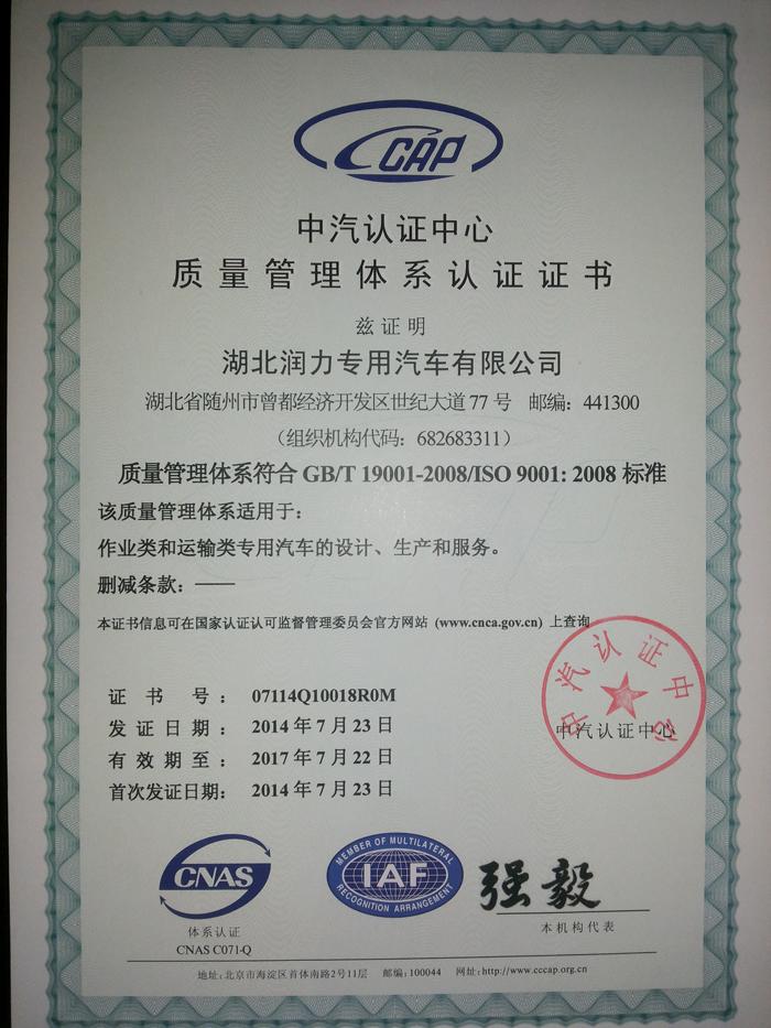 中证认证体系产品认证