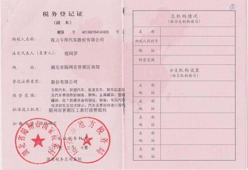 标题:税务登记证