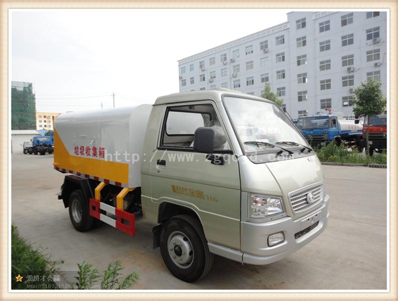 福田密封垃圾车(3立方)