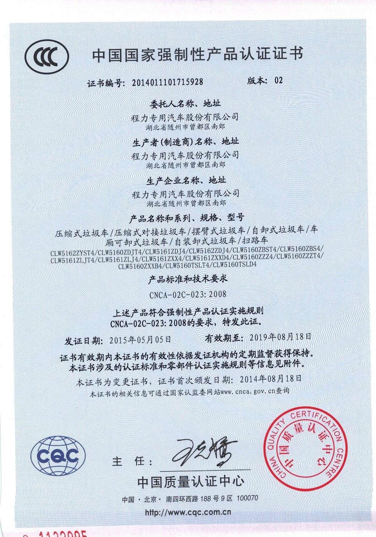 中国国家强制性产品认证证书