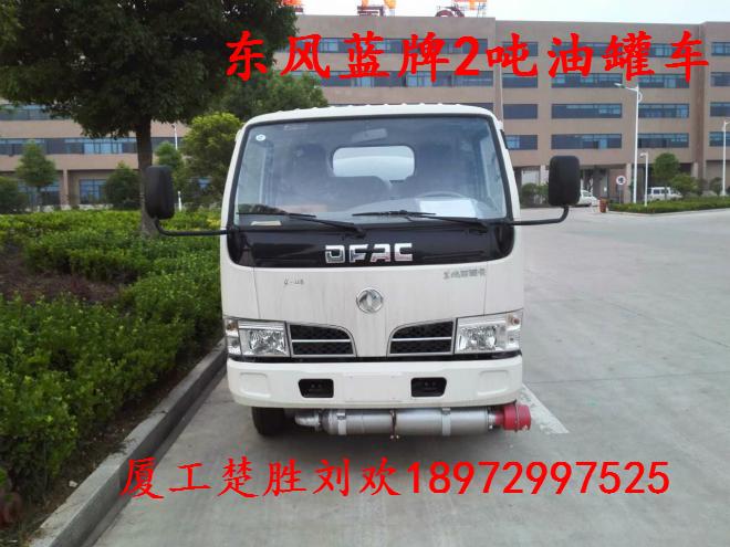 厦工楚胜蓝牌2吨加油车全国销量第一