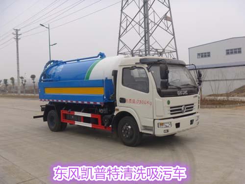 东风凯普特清洗吸污车(吸污4m³,水罐2m³)图片