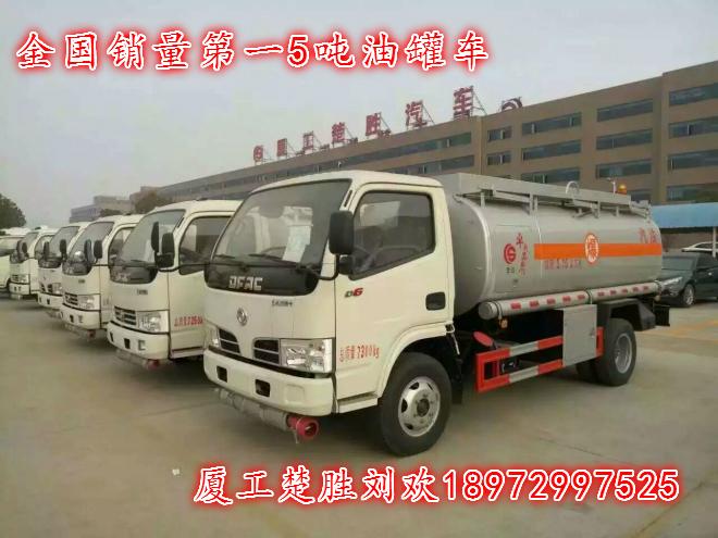 厦工楚胜全国销量第一的5吨油罐车方位图1