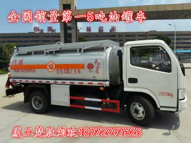 厦工楚胜全国销量第一的5吨油罐车方位图2