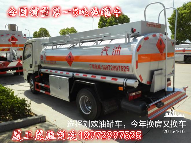 厦工楚胜全国销量第一的5吨油罐车方位图3