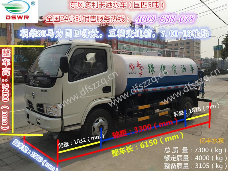 东风多利卡洒水车(国四5吨)水印_副本