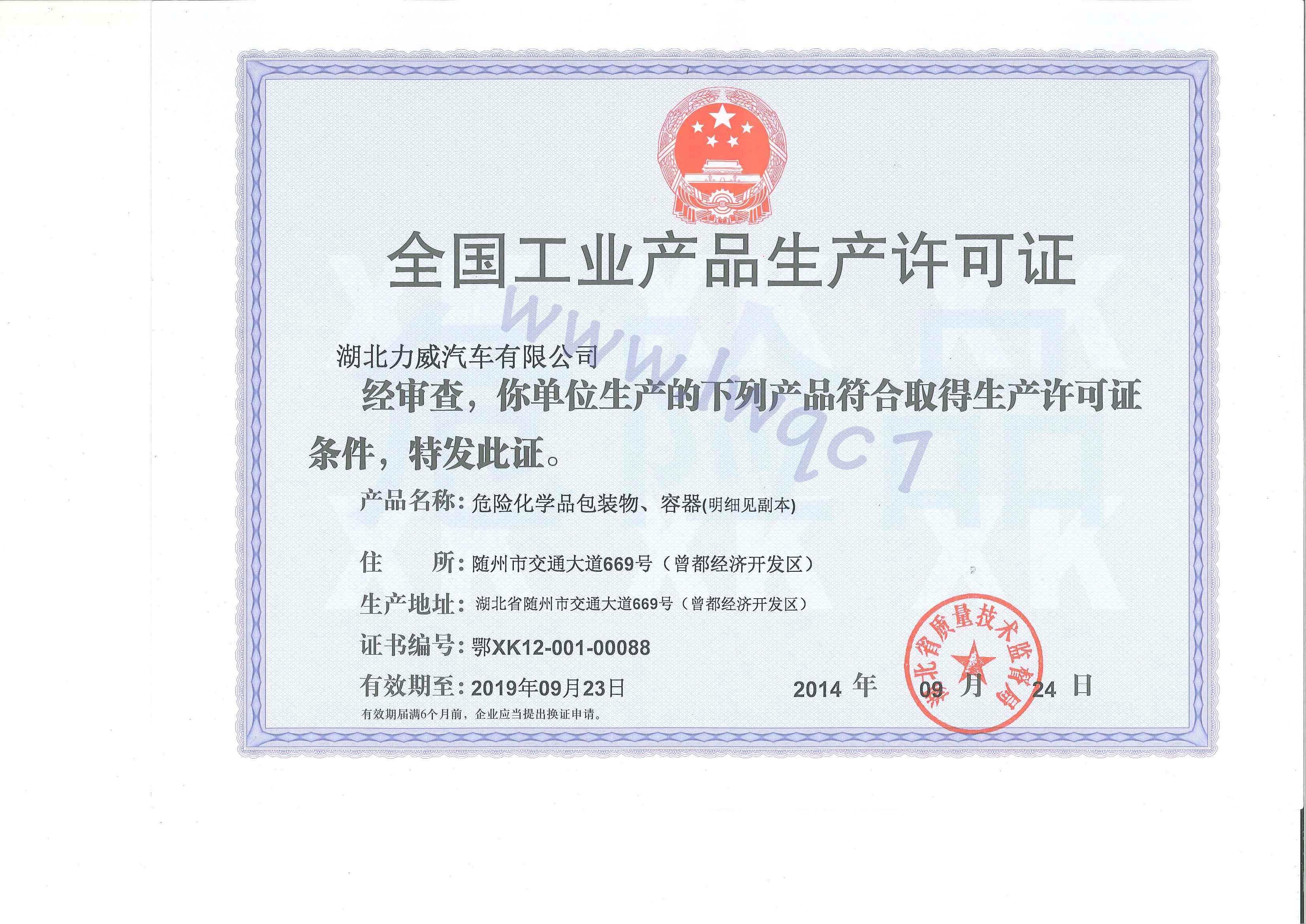 危化品生产许可