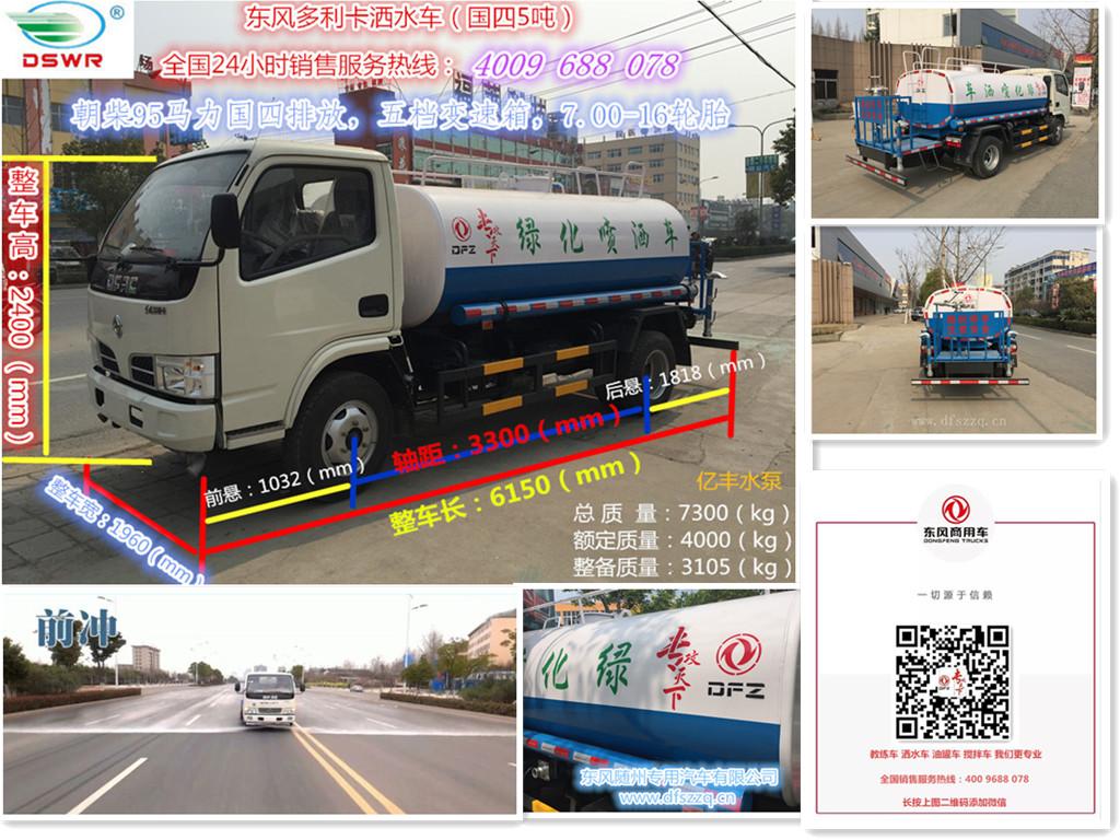 东风多利卡洒水车(国四5吨)图片配置详解www.dfszzq.cn