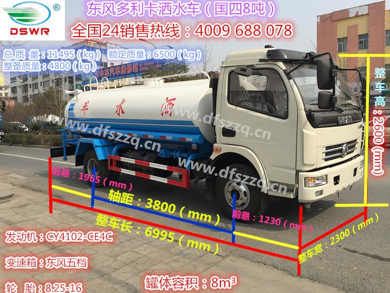 东风多利卡洒水车(国四8吨)水印_副本