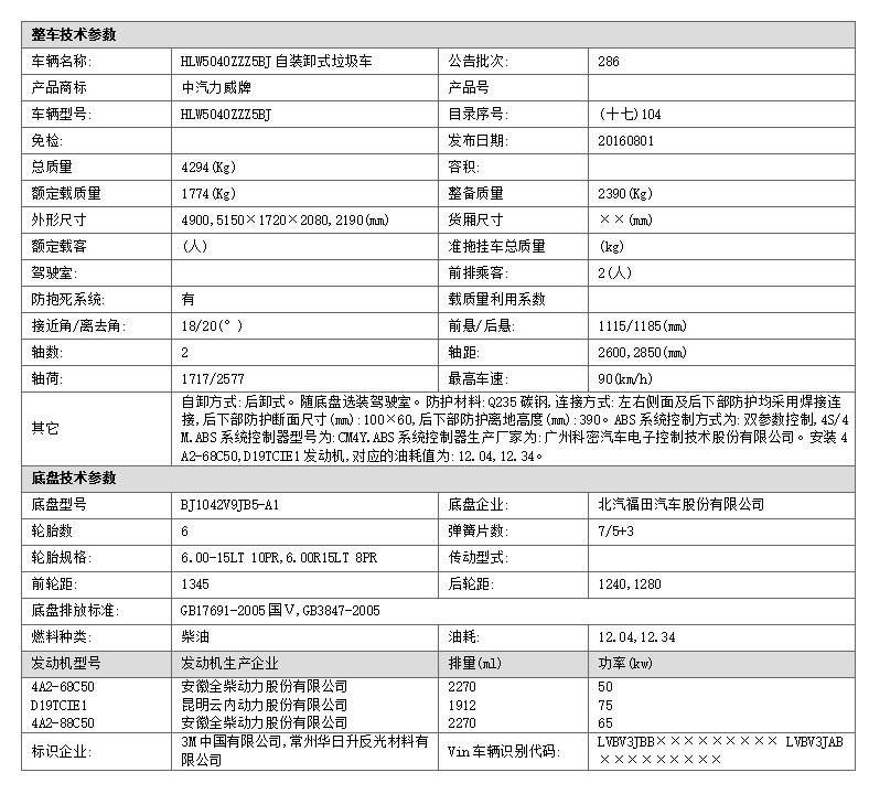 福田国Ⅴ自装卸式垃圾车厂家直销