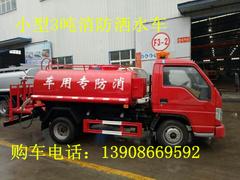 江苏省淮安市福田3吨小型消防洒水车