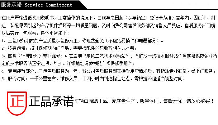 东风145洒水车新中绿产品服务承诺