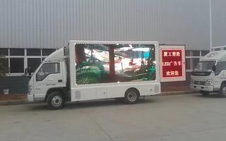 福田领航广告车图片