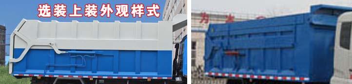 国五东风压缩式对接垃圾车图片