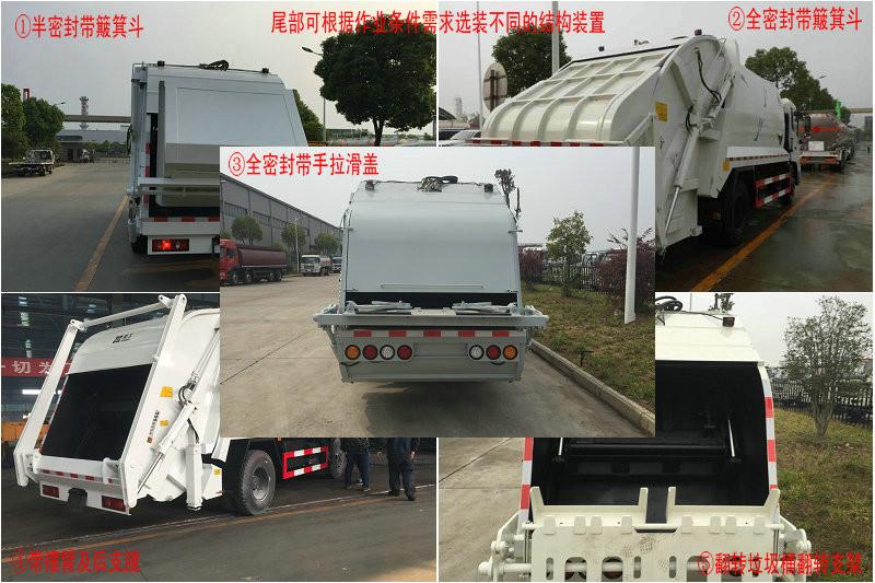 东风天龙22方压缩垃圾车