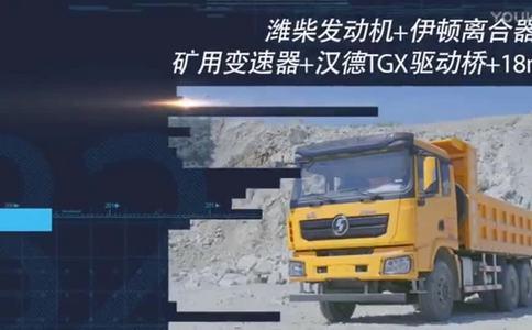 德龙X3000陕汽重卡自卸车新亮点