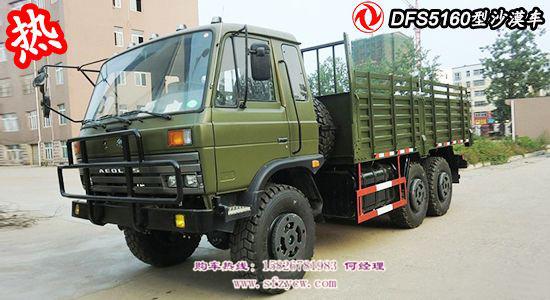 东风6X6六驱越野卡车平头一排半DFS5160TSML