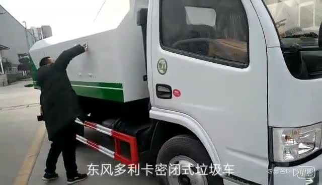东风多利卡密闭式垃圾车