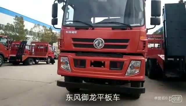 东风御龙平板车