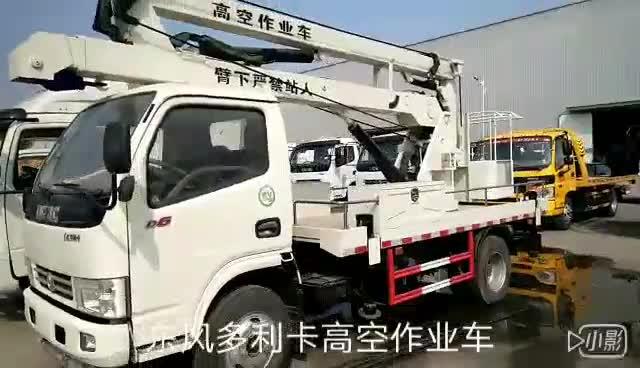 东风多利卡高空作业车