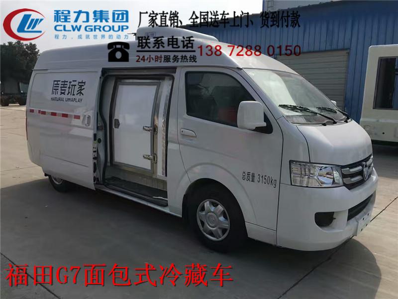 福田G7面包冷藏车01