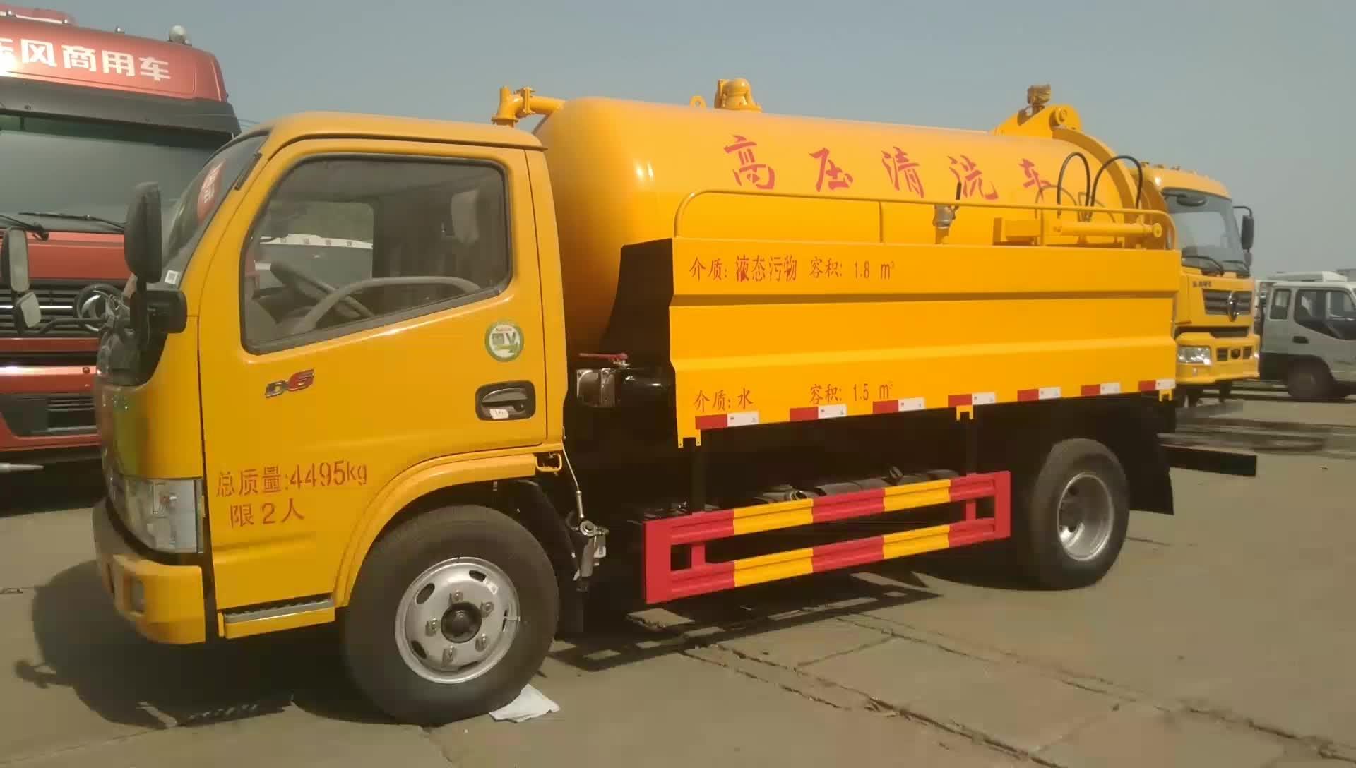 东风多利卡D6高压清洗车