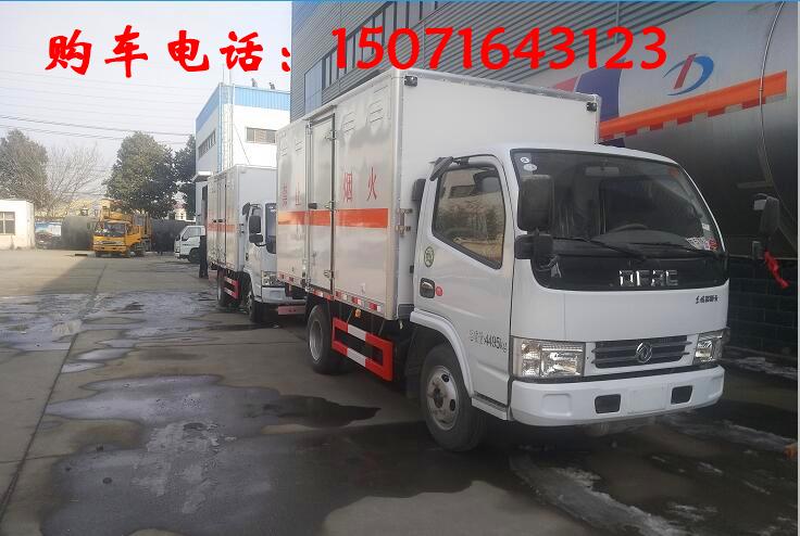 (廂長3.48米)D5雜項危險物品廂式運輸車_高清圖片