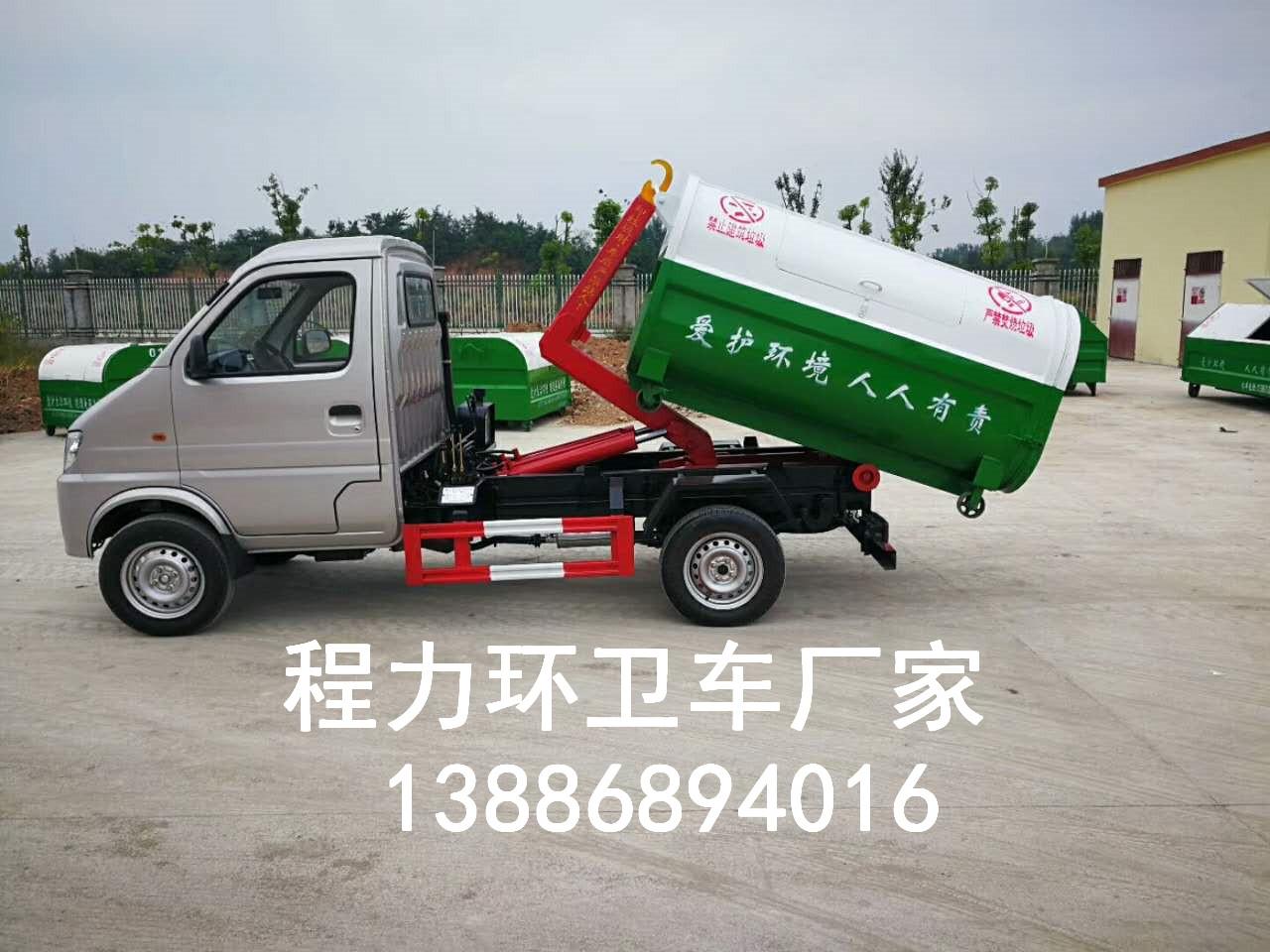 長安汽油車3方勾臂式垃圾車
