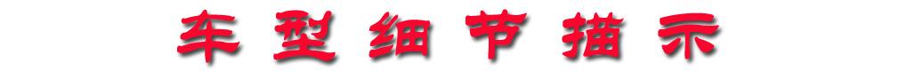 吸粪车细节描示字样 (1)