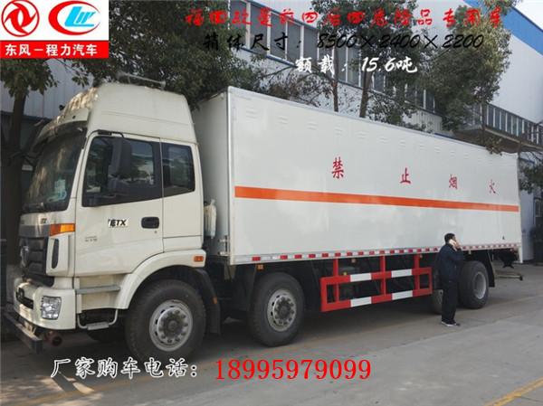 福田歐曼16噸易燃液體廂式運輸車
