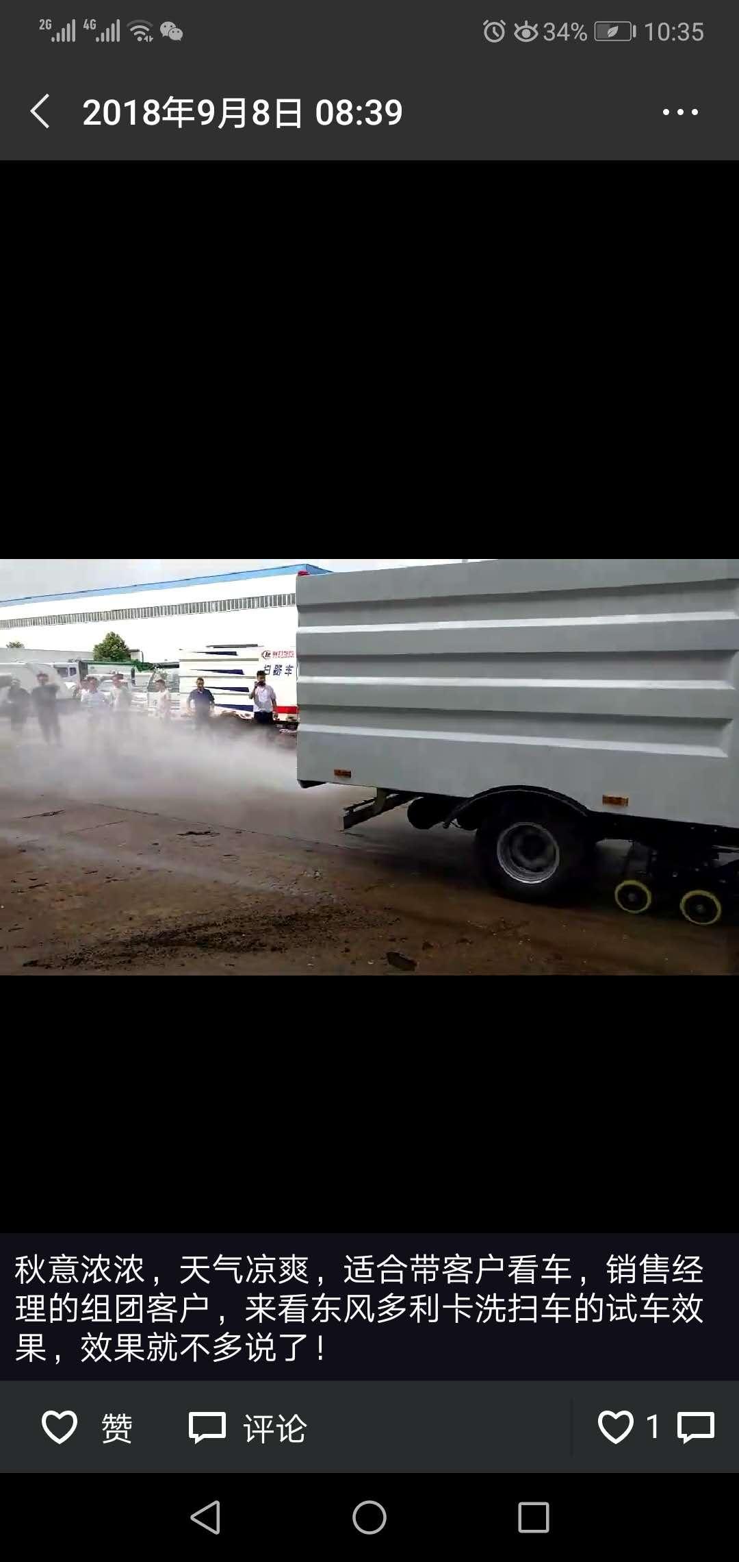 东风福瑞卡扫路车视频