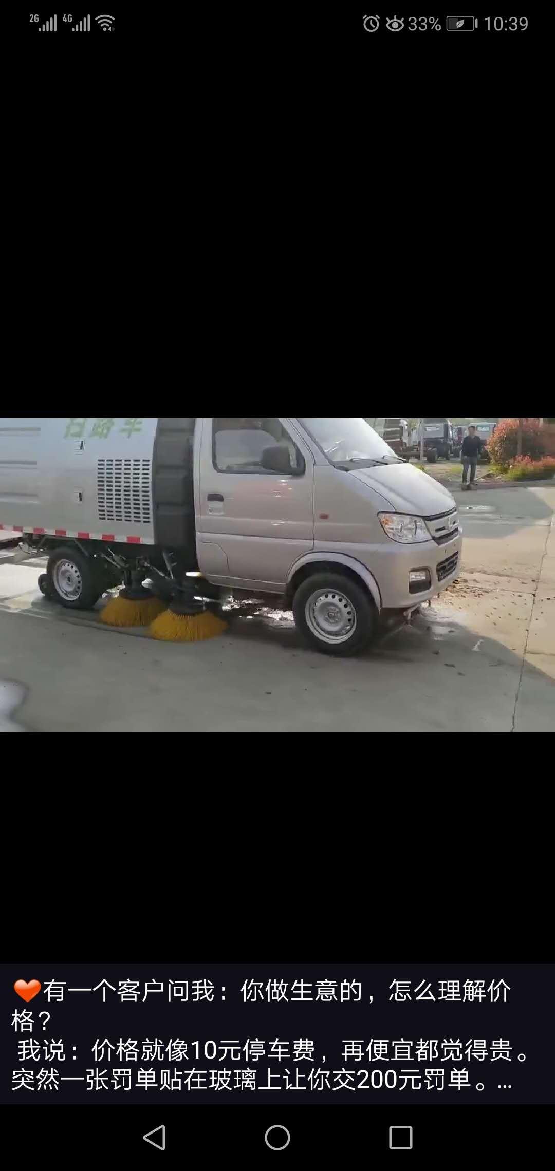 小福田扫路车