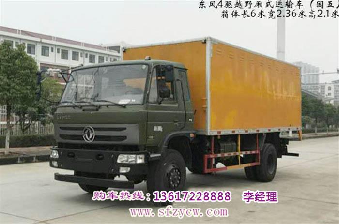 东风越野厢式车SCS5180XXYEQ四驱厢式运输车