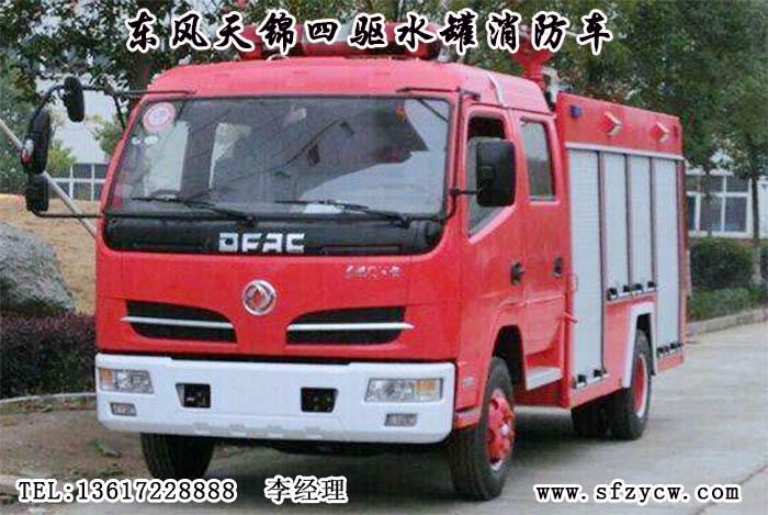 东风四驱水罐消防车
