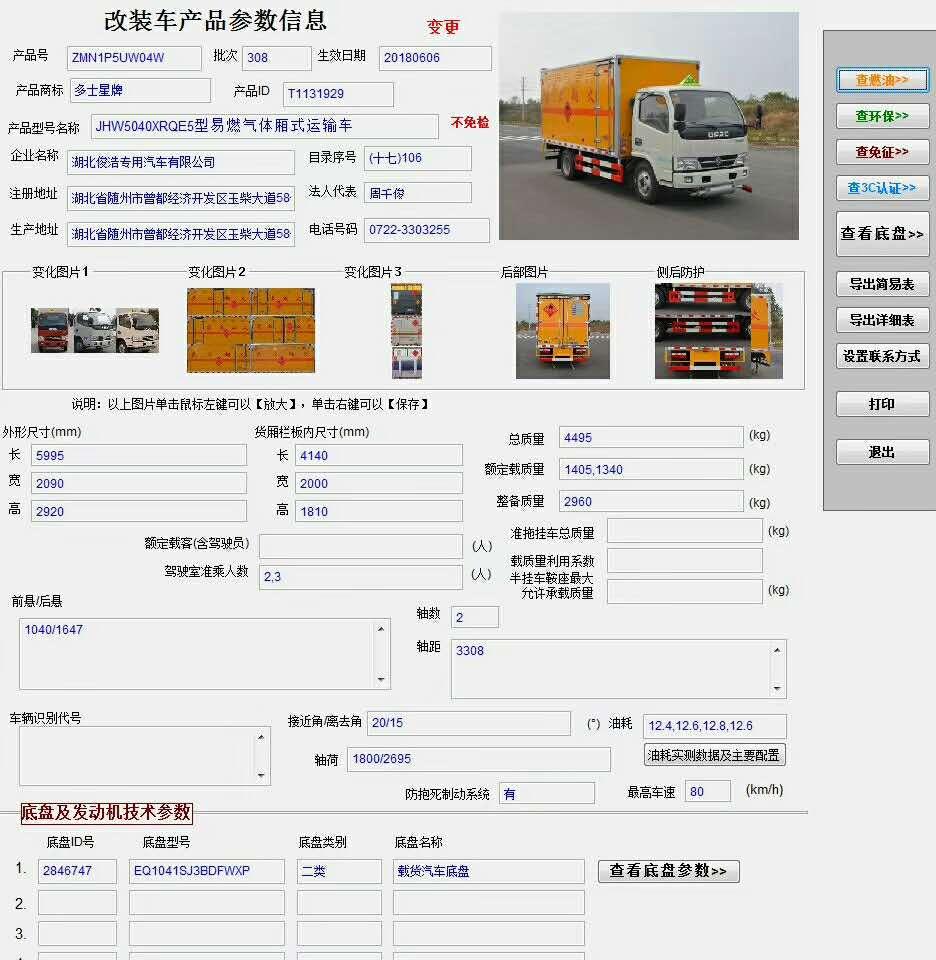 深圳上户无忧的防爆车,易然液体厢,易燃气体厢,东风底盘仅售7.2万