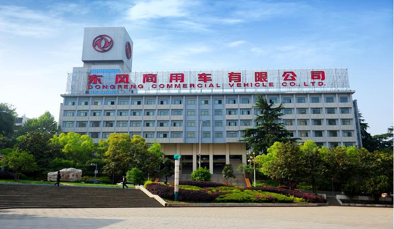 东风专用汽车股份有限公司
