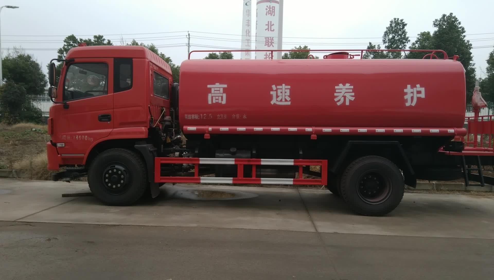 东风专底高速养护车