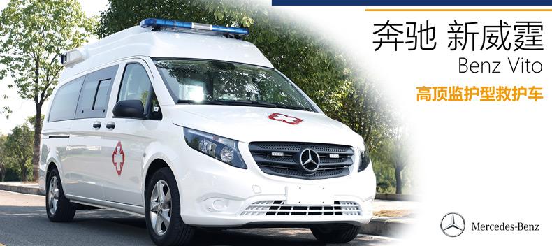 奔驰Vito(新威霆)高顶监护型救护车