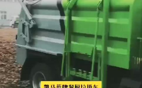 凯马蓝牌餐厨垃圾车操作视频视频
