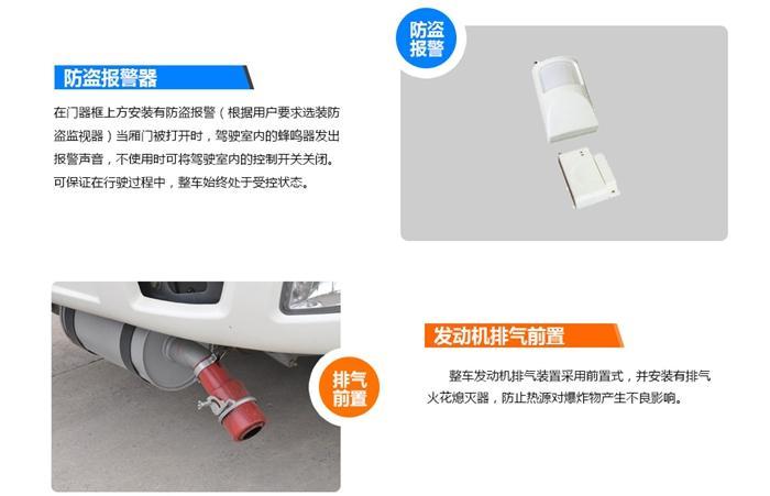 9类杂项危险品厢式车配置