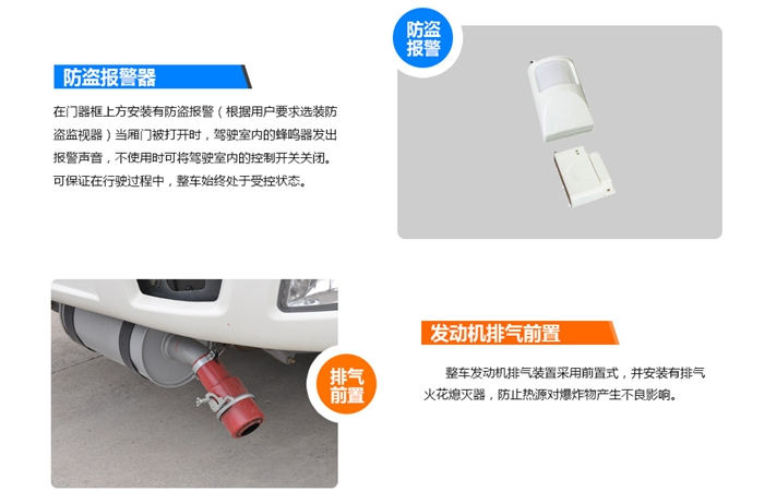 易燃固体运输车配置