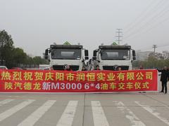 熱烈祝賀湖北成龍威40臺油車順利完成生產任務