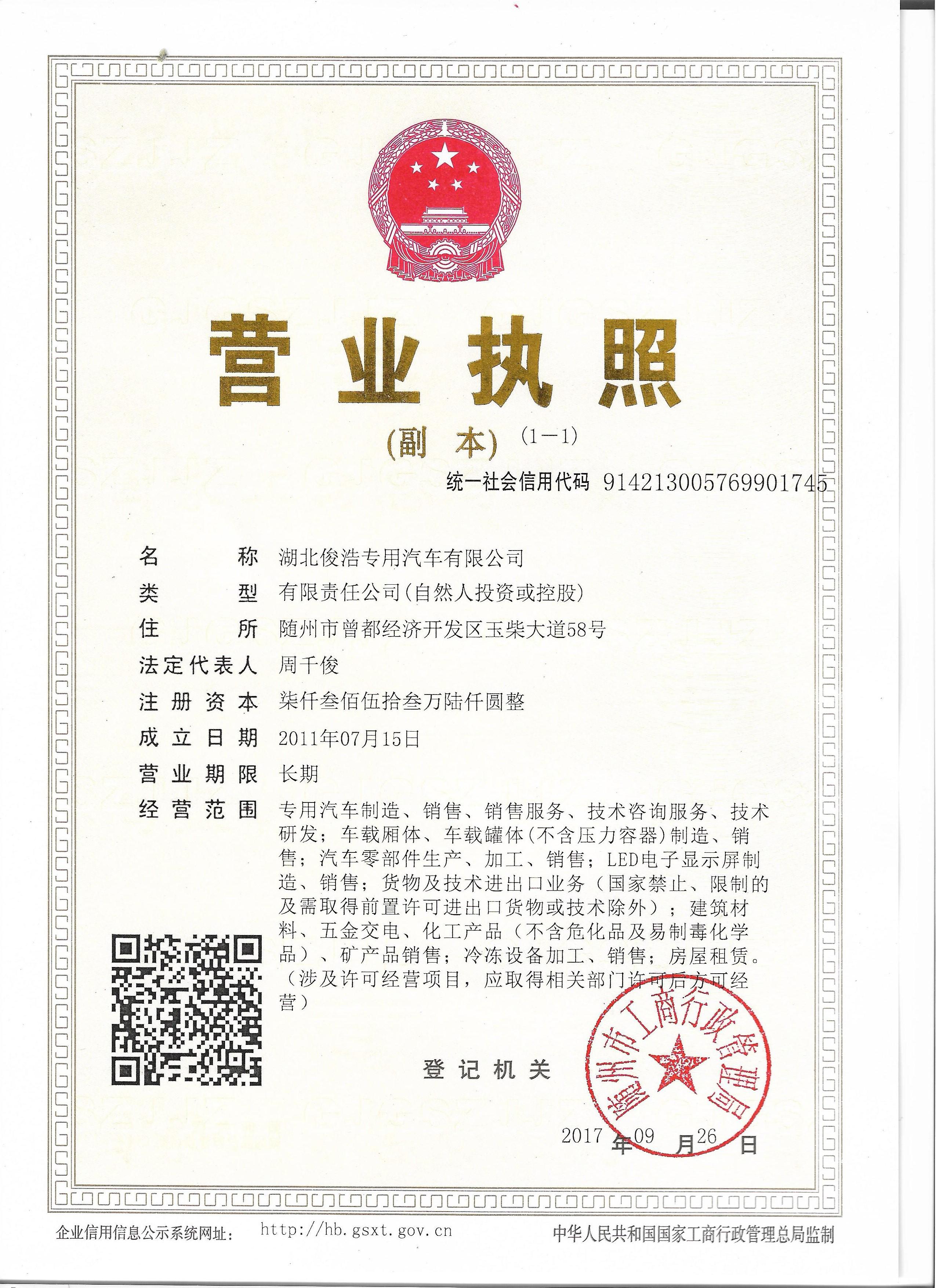 湖北俊浩最新营业执照